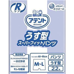 (まとめ)大王製紙 アテント Rケアうす型スーパーフィットパンツ M-L 1セット(44枚:22枚×2パック)【×3セット】 - 拡大画像