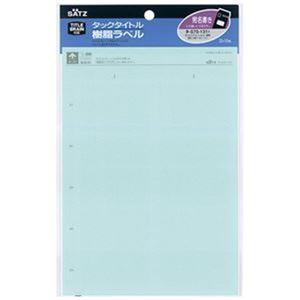 (まとめ)コクヨ タックタイトル 樹脂ラベル透明無地 宛名書きサイズ 33×59mm タ-S70-131T 1セット(500片:50片×10パック)【×3セット】 - 拡大画像