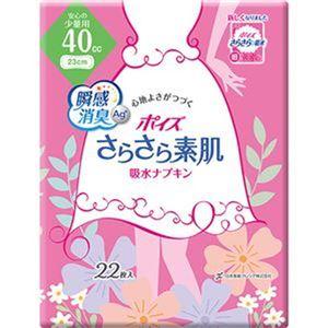 (まとめ)日本製紙 クレシア ポイズ さらさら素肌吸水ナプキン 安心の少量用 1セット(264枚:22枚×12パック)【×3セット】 - 拡大画像
