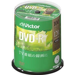 (まとめ)JVC 録画用DVD-R 120分1-16倍速 ホワイトワイドプリンタブル スピンドルケース VHR12JP100SJ1 1パック(100枚)【×3セット】 - 拡大画像