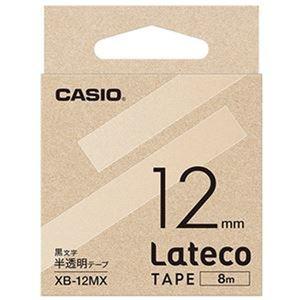 (まとめ)カシオ ラテコ 詰替用テープ12mm×8m 半透明/黒文字 XB-12MX 1セット(5個)【×3セット】 - 拡大画像