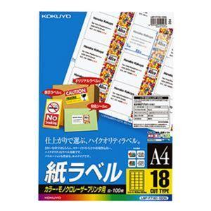 (まとめ)コクヨ カラーレーザー&カラーコピー用 紙ラベル A4 18面 46.6×63.5mm LBP-F7161-100N1冊(100シート)【×3セット】 - 拡大画像