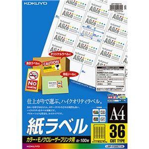 (まとめ)コクヨ カラーレーザー&カラーコピー用 紙ラベル A4 36面 25.4×45.7mm LBP-FGB871N1冊(100シート)【×3セット】 - 拡大画像