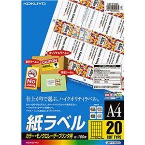 (まとめ)コクヨ カラーレーザー&カラーコピー用 紙ラベル A4 20面 69.25×38mm LBP-F193N1冊(100シート)【×3セット】 - 拡大画像