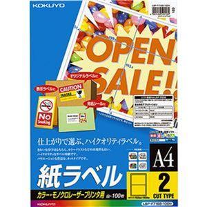 (まとめ)コクヨ カラーレーザー&カラーコピー用 紙ラベル A4 2面 143.5×199.6mm LBP-F7168-100N1冊(100シート)【×3セット】 - 拡大画像
