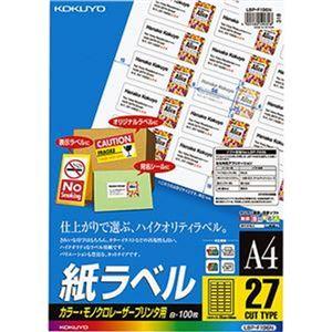 (まとめ)コクヨ カラーレーザー&カラーコピー用 紙ラベル A4 27面 25×56mm LBP-F196N1冊(100シート)【×3セット】 - 拡大画像