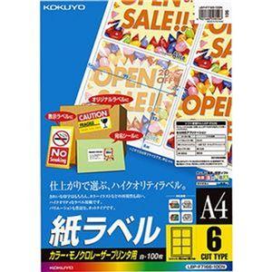 (まとめ)コクヨ カラーレーザー&カラーコピー用 紙ラベル A4 6面 93.1×99.1mm LBP-F7166-100N1冊(100シート)【×3セット】 - 拡大画像