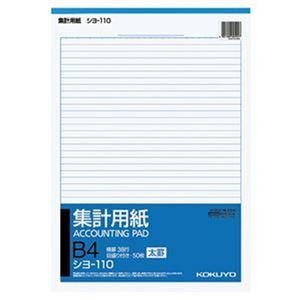 (まとめ)コクヨ 集計用紙(太罫)B4タテ目盛付き 38行 50枚 シヨ-110 1セット(10冊)【×3セット】 - 拡大画像