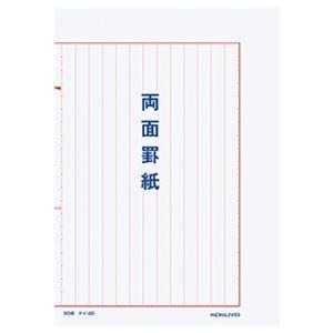 (まとめ)コクヨ 両面罫紙B5タテ型(250×177mm)縦書き 13行 50枚 ケイ-20 1セット(10冊)【×3セット】 - 拡大画像