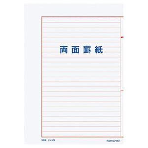(まとめ)コクヨ 両面罫紙B5タテ型(250×177mm)横書き 24行 50枚 ケイ-25 1セット(10冊)【×3セット】 - 拡大画像