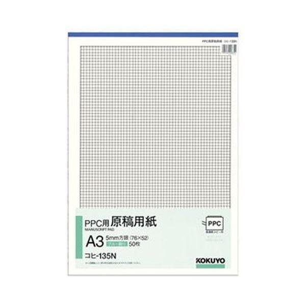 (まとめ)コクヨ PPC用原稿用紙 A35mm方眼(76×52)ブルー刷り 50枚 コヒ-135N 1セット(5冊)【×3セット】