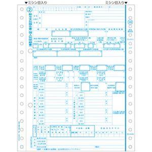 (まとめ)ヒサゴ 所得税源泉徴収票ドットプリンタ用 6_8/10×8_1/2インチ 4枚複写 OP386M 1冊(100組)【×3セット】 - 拡大画像