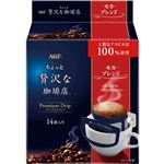 (まとめ)味の素AGF ちょっと贅沢な珈琲店レギュラーコーヒー プレミアムドリップ モカ・ブレンド 8g 1セット(84袋:14袋×6パック)【×3セット】