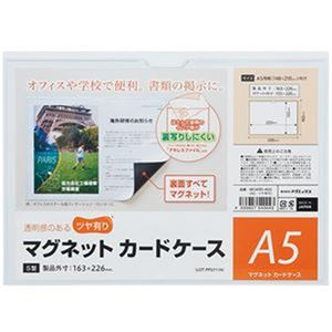 (まとめ)マグエックス マグネットカードケースツヤ有り A5 MCARD-A5G 1セット(10枚)【×3セット】 - 拡大画像