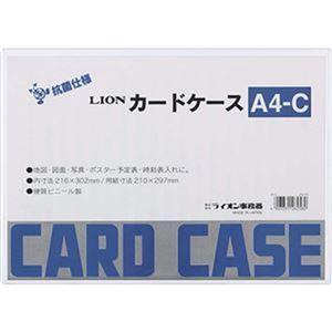 (まとめ)ライオン事務器 カードケース硬質・抗菌タイプ A4 塩化ビニール A4-C 1セット(20枚)【×3セット】 - 拡大画像
