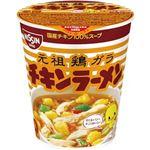 (まとめ)日清食品 チキンラーメンカップ タテ型64g 1ケース(20食)【×4セット】