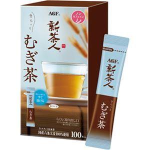 (まとめ)味の素AGF 新茶人インスタントティースティック さらっとむぎ茶 0.9g 1セット(300本:100本×3箱)【×3セット】 - 拡大画像