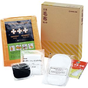 (まとめ)キングジム 災害毛布セット ABS-200 1箱 【×3セット】 - 拡大画像