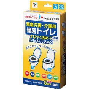 (まとめ)YAMAZEN 緊急災害用・介護用簡易トイレ 5回分/個 【1セット(8個)】YKT-05 【×3セット】 - 拡大画像