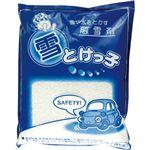 (まとめ)長良化学 融雪剤 雪とけっこ 2kg 1セット(8袋) 【×3セット】