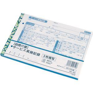 (まとめ)大黒工業 訪問介護サービス実施記録 A5 3枚複写 50組 HK-4S 1セット(10冊) 【×3セット】 - 拡大画像