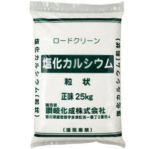 (まとめ)讃岐化成 融雪剤 ロードクリーン 25kg 1袋 【×3セット】 - 拡大画像