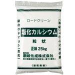 (まとめ)讃岐化成 融雪剤 ロードクリーン 25kg 1袋 【×3セット】