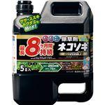 (まとめ)レインボー薬品 ネコソギロングシャワーV8 5L 1本 【×3セット】