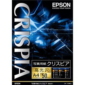 (まとめ)エプソン 写真用紙 クリスピア[高光沢] A4 KA450SCKR 1冊(50枚) 【×3セット】 - 拡大画像