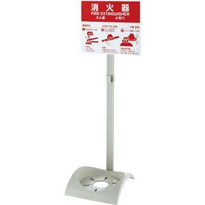 (まとめ)初田製作所 消火器設置台 エコベース N58959060 1台 【×3セット】 - 拡大画像