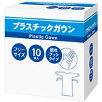 (まとめ)プラスチックガウン 1箱(10枚) 【×5セット】
