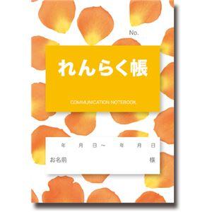 (まとめ)介護連絡帳 フラワーオレンジ 1セット(50冊:10冊×5パック) 【×5セット】 - 拡大画像