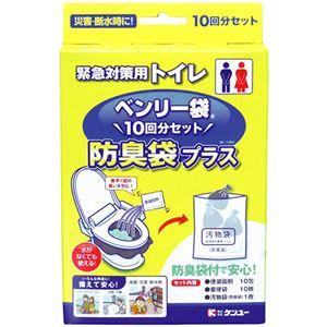 (まとめ)ケンユー ベンリー袋 10回分セット 防臭袋プラス BI-10EV 1パック 【×5セット】 - 拡大画像