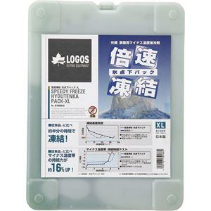 (まとめ)ロゴス 倍速凍結 氷点下パック XL 1個 【×5セット】 - 拡大画像