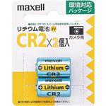 (まとめ)マクセル カメラ用リチウム電池 3V CR2.2BP 1パック(2個) 【×5セット】