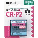 (まとめ)マクセル カメラ用リチウム電池 6V CR-P2.1BP 1個 【×5セット】