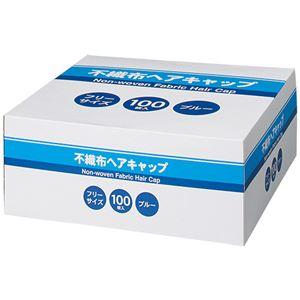 (まとめ)不織布ヘアキャップ ブルー 1箱(100枚) 【×5セット】 - 拡大画像