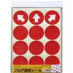 (まとめ)長門屋商店 フロア誘導シール 丸型(赤)FN110 1パック 【×5セット】