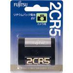 (まとめ)FDK 富士通 カメラ用リチウム電池6V 2CR5C(B)N 1個 【×5セット】