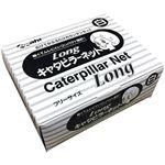 (まとめ)旭創業 ロングキャタピラーネット 白 1パック(100枚) 【×5セット】
