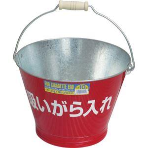(まとめ)土井金属化成 吸いがら入れ 10型(約8.4L) 1個 【×5セット】 - 拡大画像