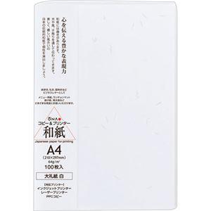 (まとめ)大直 徳用 大礼紙 A4 1冊(100枚) 【×5セット】 - 拡大画像