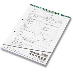 (まとめ)大黒工業 訪問介護サービス実施記録 A4 2枚複写 50組 HK-2 1冊 【×5セット】 - 拡大画像