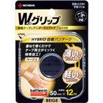 (まとめ)ニチバン バトルウィン テーピングテープWグリップ 50mm×12m ベージュ WGP50FBG 1巻 【×5セット】