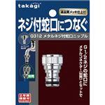 (まとめ)タカギ メタルネジ付蛇口ニップル G312 1個 【×5セット】