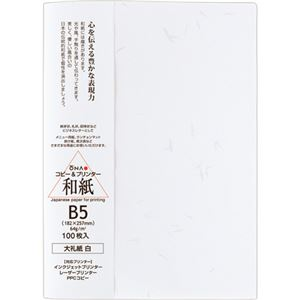 (まとめ)大直 徳用 大礼紙 B5 1冊(100枚) 【×5セット】 - 拡大画像