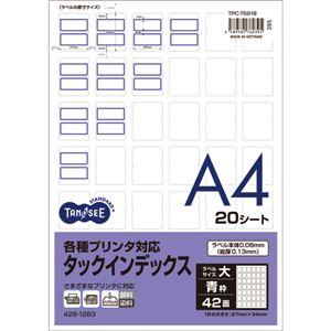 (まとめ)TANOSEE 各種プリンタ対応タックインデックス A4 42面(大) 27×34mm 青枠 1冊(20シート) 【×10セット】 - 拡大画像