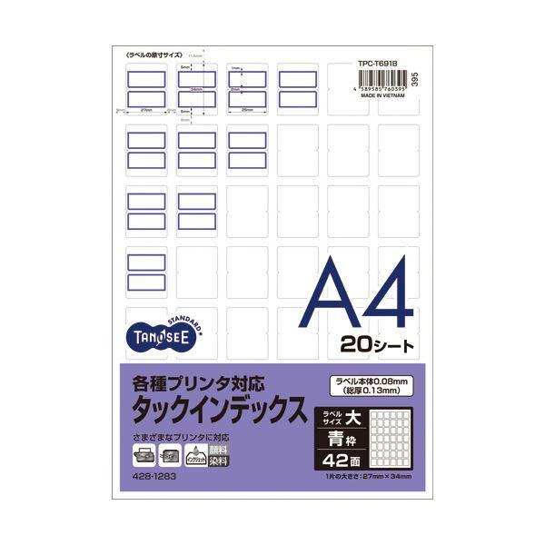 (まとめ)TANOSEE 各種プリンタ対応タックインデックス A4 42面(大) 27×34mm 青枠 1冊(20シート) 【×10セット】