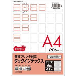 (まとめ)TANOSEE 各種プリンタ対応タックインデックス A4 42面(大) 27×34mm 赤枠 1冊(20シート) 【×10セット】 - 拡大画像