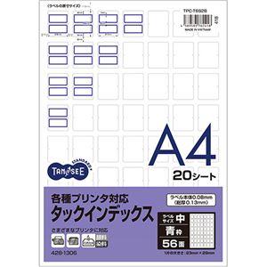 (まとめ)TANOSEE 各種プリンタ対応タックインデックス A4 56面(中) 23×29mm 青枠 1冊(20シート) 【×10セット】 - 拡大画像